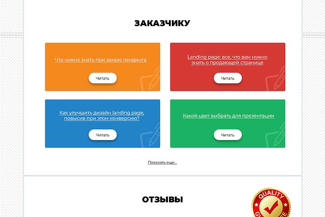 Разработаю дизайн Landing Page 58 - kwork.ru
