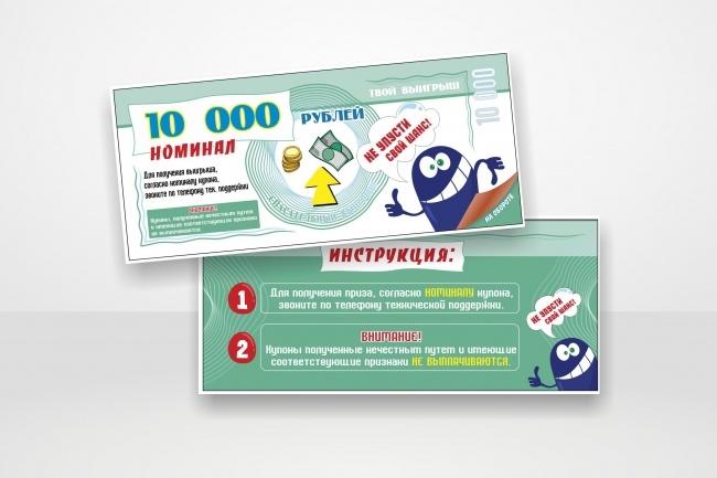 Листовка, флаер + исходник быстро 80 - kwork.ru
