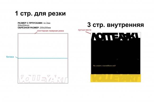 Листовка, флаер + исходник быстро 79 - kwork.ru
