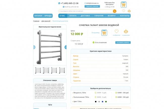 Создам современный дизайн главной страницы сайта 2 - kwork.ru