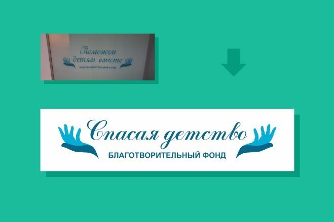 Качественный лого по вашему рисунку. Ваш логотип в векторе 19 - kwork.ru