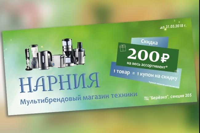 Дизайн привлекающего флаера, листовки 7 - kwork.ru