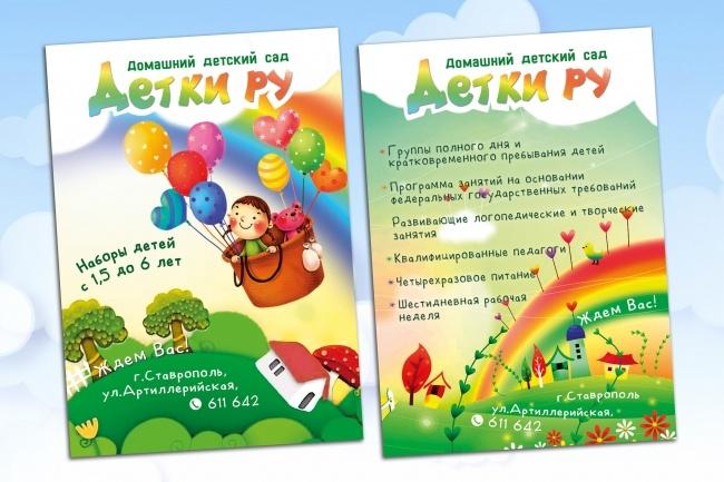 Дизайн привлекающего флаера, листовки 6 - kwork.ru