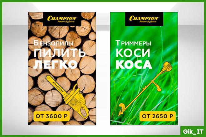 Создам привлекательный html5 баннер 5 - kwork.ru