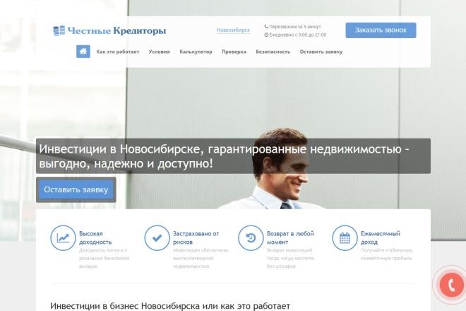 Копия сайта, landing page + админка и настройка форм на почту 3 - kwork.ru