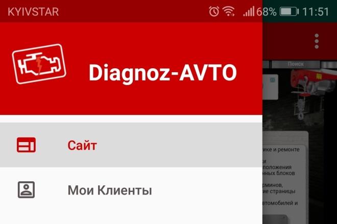 Создание приложений под Андроид - простые программы 3 - kwork.ru
