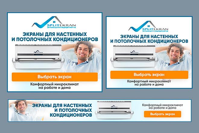 Баннеры для Яндекс - РСЯ 3 - kwork.ru
