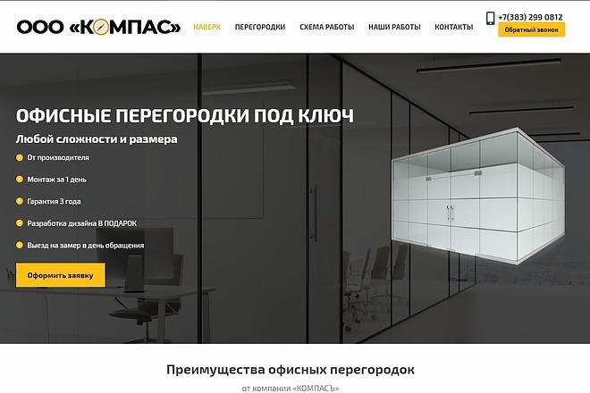 Создам современный сайт на Wordpress 10 - kwork.ru