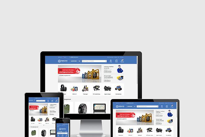 Сделаю интернет-магазин на CMS OpenCart, OcStore под ключ 53 - kwork.ru