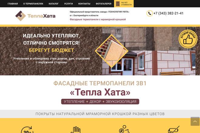 Точная копия лендинга + админ-панель 84 - kwork.ru