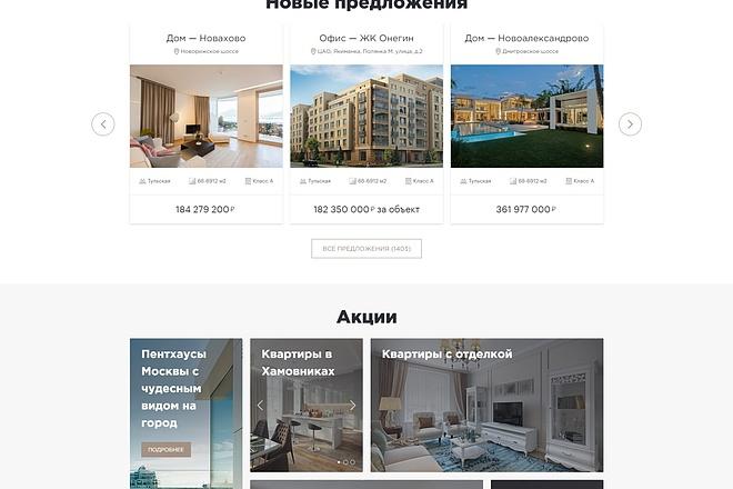 Верстка любой сложности по вашему макету 13 - kwork.ru