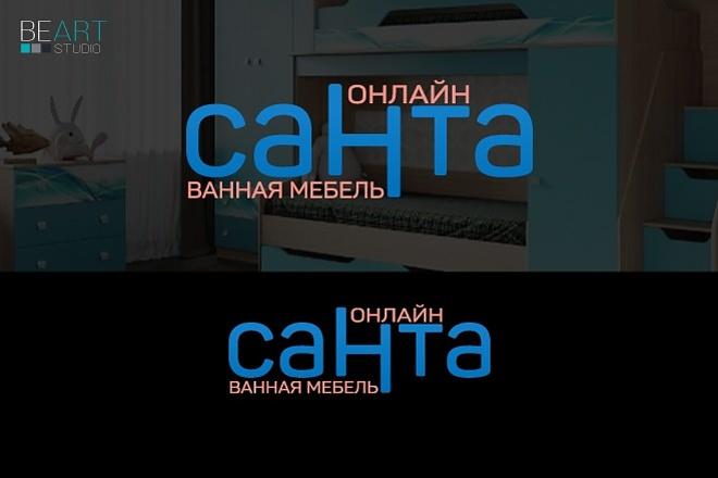 Cоздам логотип по вашему эскизу, исходники в подарок 80 - kwork.ru