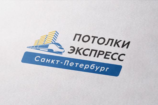 Сделаю отрисовку в вектор 62 - kwork.ru