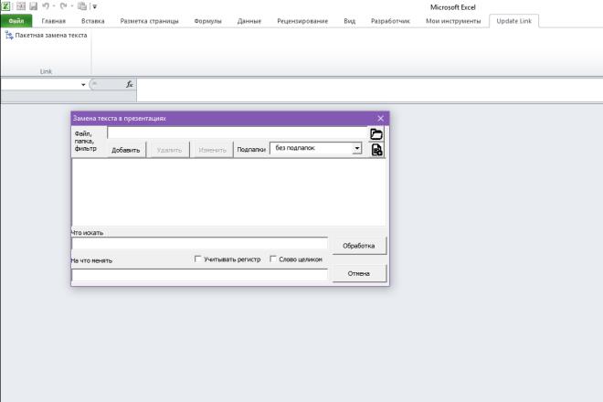 VBA Макросы MS Office 58 - kwork.ru
