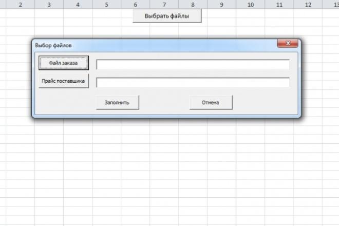 Автоматизирую бизнес-процессы в excel макросами на VBA 85 - kwork.ru