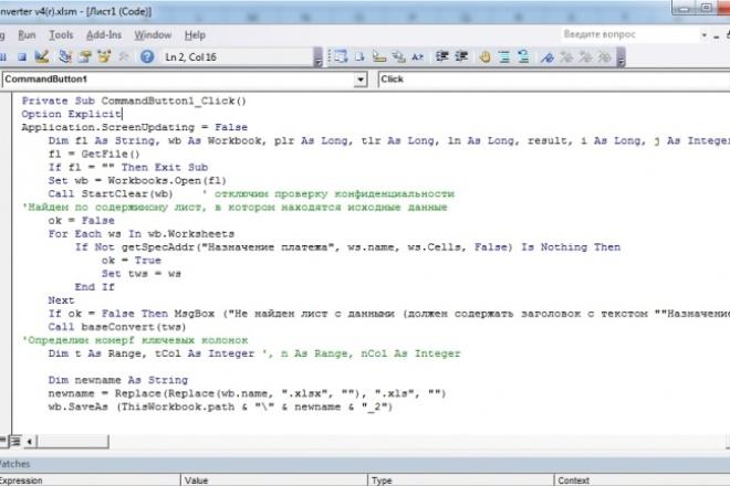 Автоматизирую бизнес-процессы в excel макросами на VBA 86 - kwork.ru