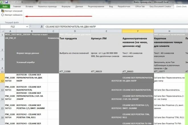 Автоматизирую бизнес-процессы в excel макросами на VBA 78 - kwork.ru