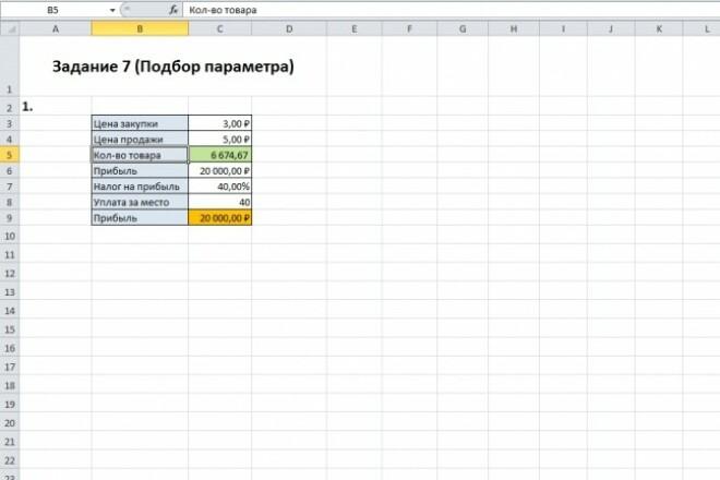 Автоматизирую бизнес-процессы в excel макросами на VBA 77 - kwork.ru