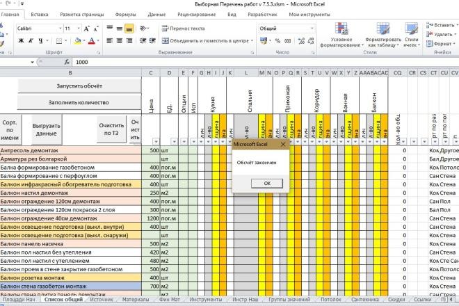 VBA Макросы MS Office 8 - kwork.ru