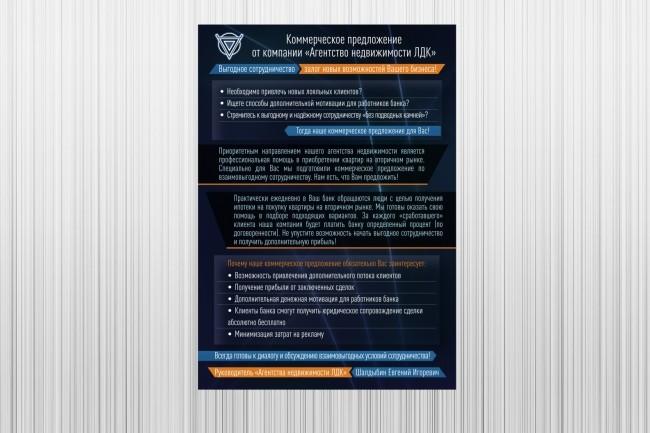 Коммерческое предложение, которое заметят клиенты 19 - kwork.ru