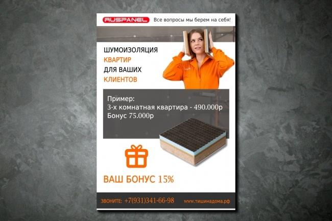 Коммерческое предложение, которое заметят клиенты 37 - kwork.ru