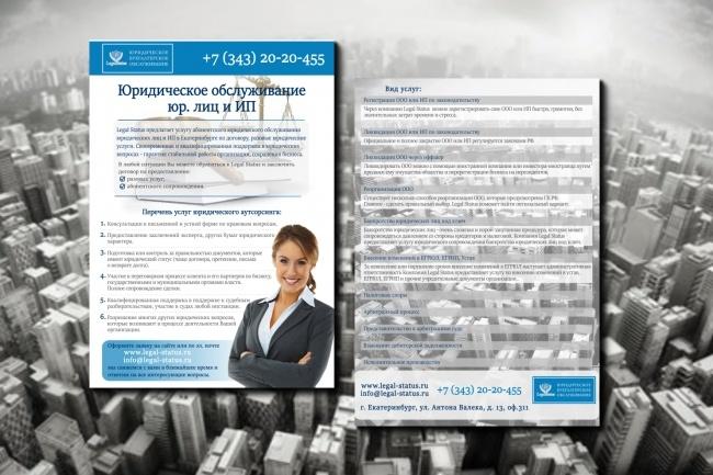 Коммерческое предложение, которое заметят клиенты 35 - kwork.ru