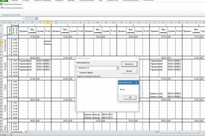 VBA Макросы MS Office 62 - kwork.ru
