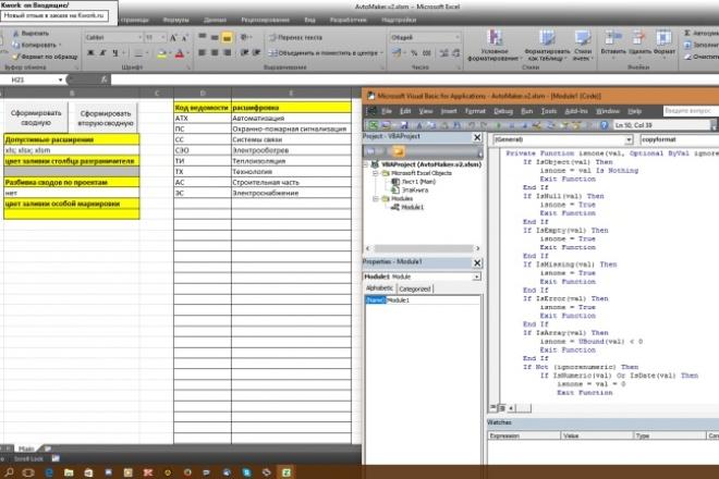 VBA Макросы MS Office 107 - kwork.ru