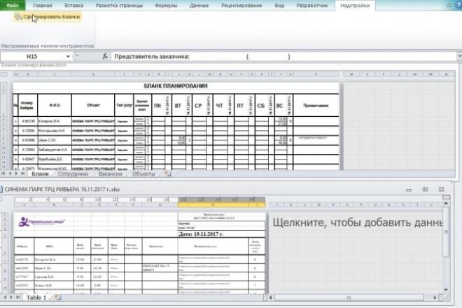 VBA Макросы MS Office 87 - kwork.ru