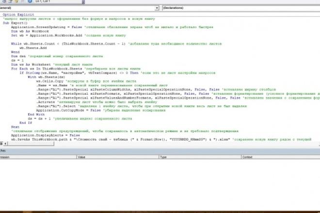 VBA Макросы MS Office 81 - kwork.ru