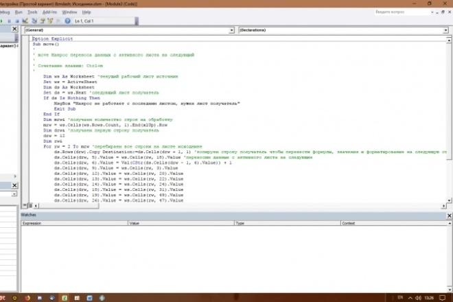 VBA Макросы MS Office 79 - kwork.ru