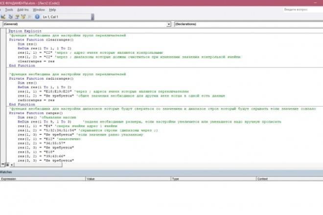 VBA Макросы MS Office 78 - kwork.ru