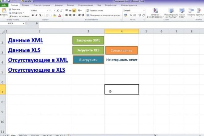 VBA Макросы MS Office 70 - kwork.ru
