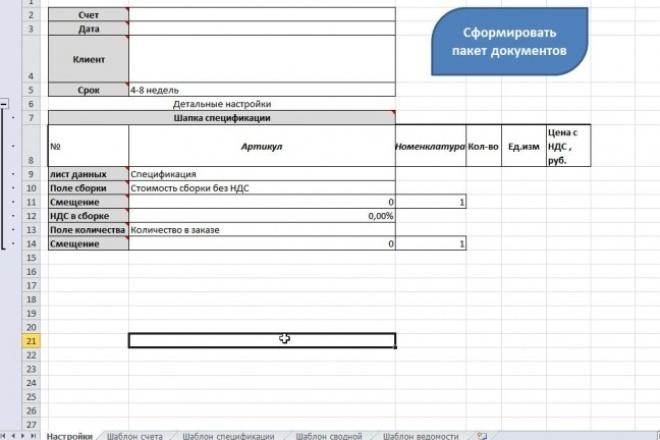 VBA Макросы MS Office 71 - kwork.ru