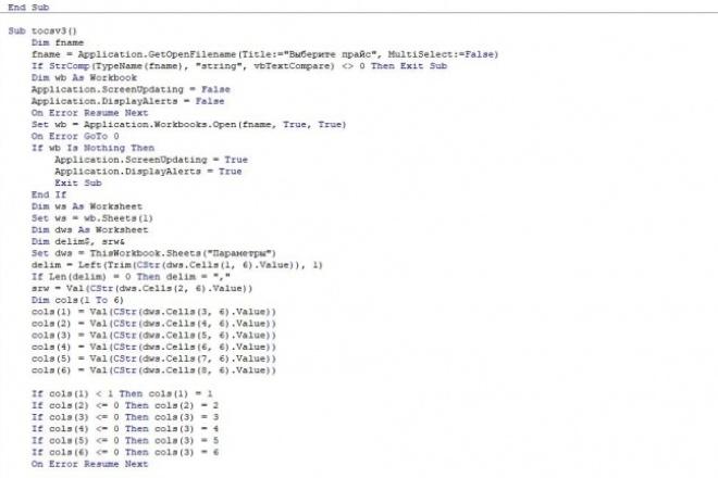 VBA Макросы MS Office 72 - kwork.ru