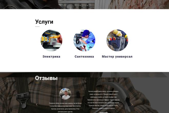 Создам сайт c удобной CMS под ключ 17 - kwork.ru