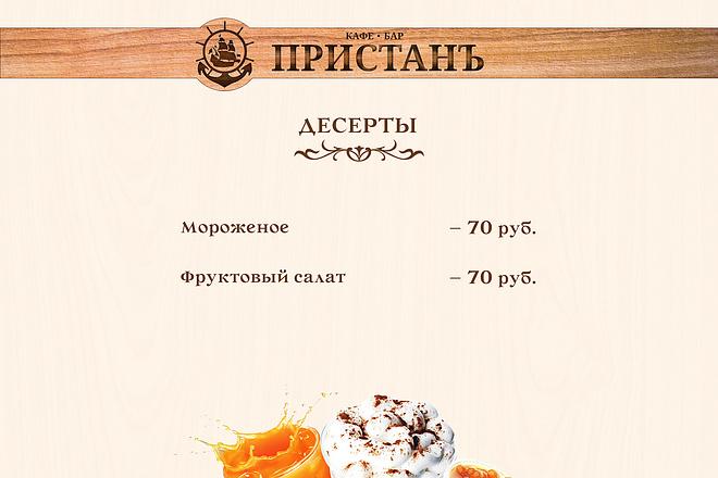 Дизайн меню для ресторана, кафе 1 - kwork.ru