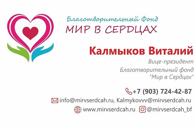 Создание макета визитки 5 - kwork.ru