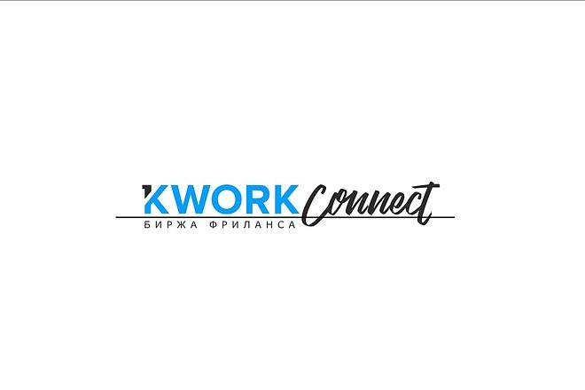 Создам элегантный шрифтовой логотип 34 - kwork.ru
