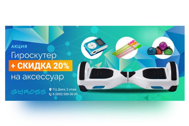 Сделаю качественный баннер 55 - kwork.ru