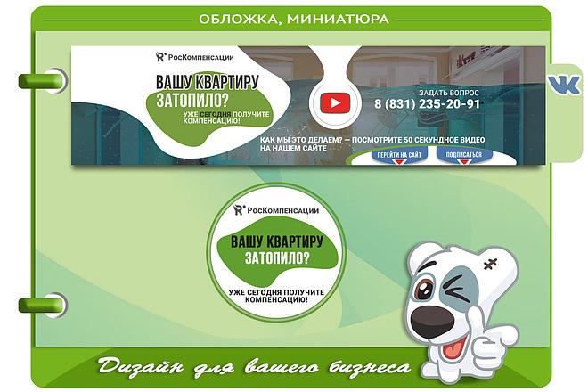 Оформлю ваше сообщество ВКонтакте 65 - kwork.ru