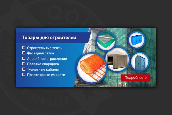Сделаю качественный баннер 31 - kwork.ru