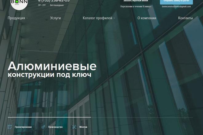 Копирование сайтов практически любых размеров 3 - kwork.ru