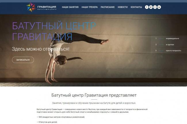 Интернет-магазин на WordPress - под ключ 22 - kwork.ru