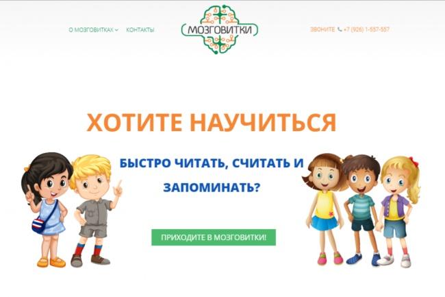 Интернет-магазин на WordPress - под ключ 15 - kwork.ru