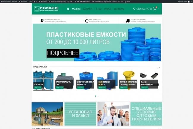 Интернет-магазин на WordPress - под ключ 3 - kwork.ru