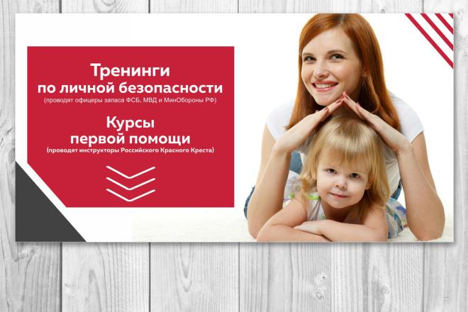 Баннеры для сайта или соцсетей 47 - kwork.ru