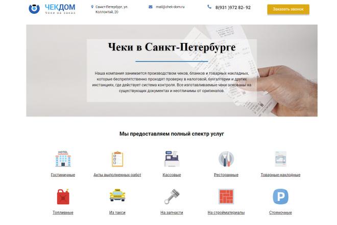 Создам сайт c удобной CMS под ключ 75 - kwork.ru