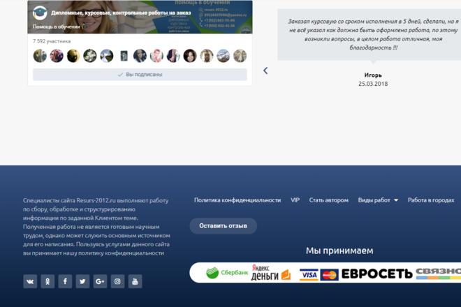 Создам сайт c удобной CMS под ключ 68 - kwork.ru