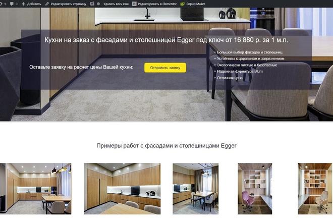 Создам сайт c удобной CMS под ключ 72 - kwork.ru